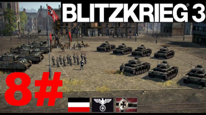 Blitzkrieg 3 - Deutsche Campagne streit unter Gentlemen 8