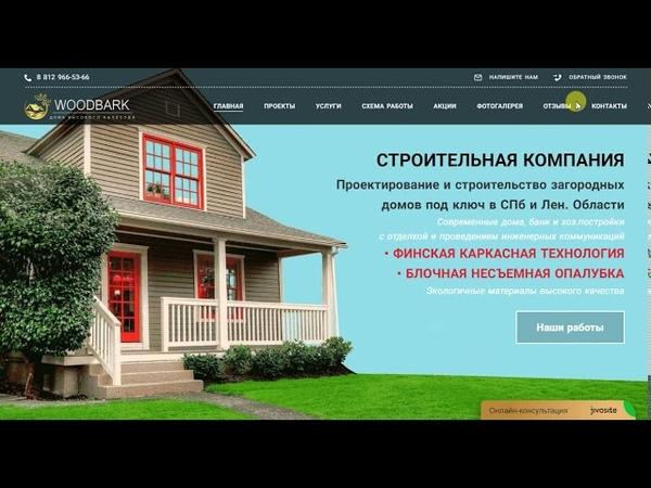 Каркасные дома высокого качества под ключ в СПб