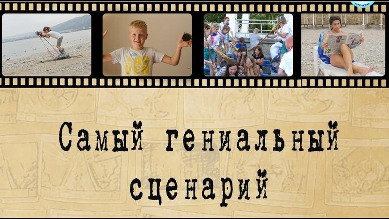 Фильм САМЫЙ ГЕНИАЛЬНЫЙ СЦЕНАРИЙ Детская студия КиноНива 4 смена 2019 год