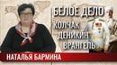 Белое дело Колчак Деникин Врангель