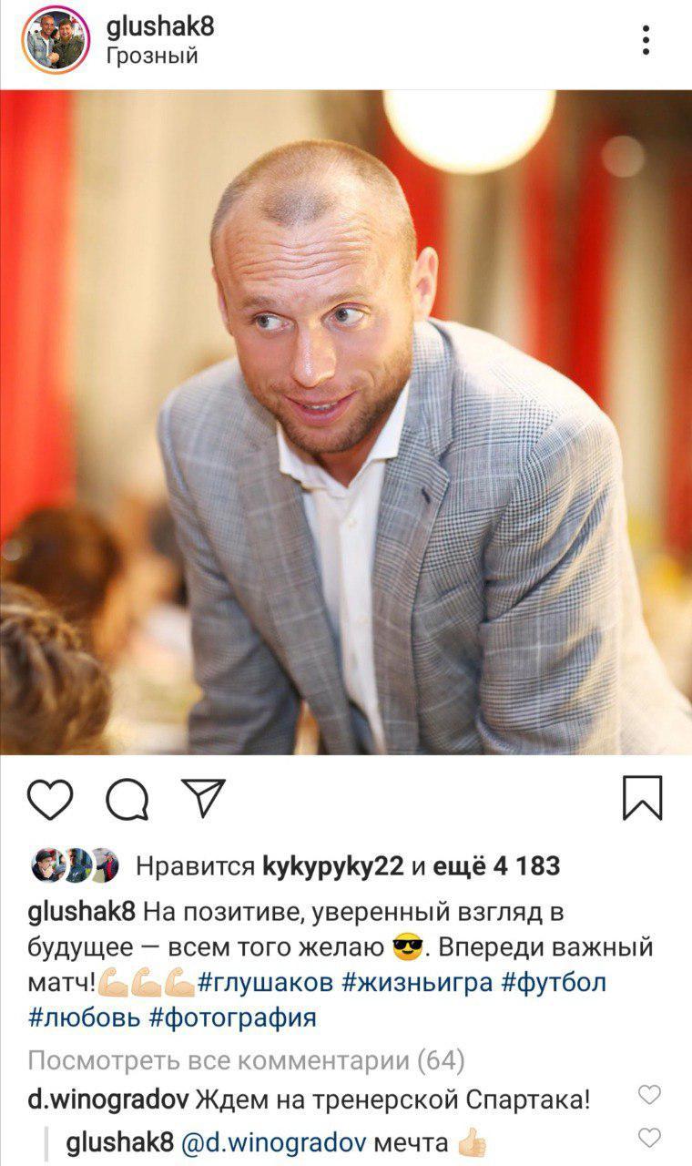 «Мечта». Глушаков ответил фанату, который хочет видеть его тренером «Спартака»
