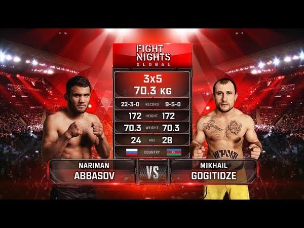 Нариман Аббасов vs. Михаил Гогитидзе / Nariman Abbasov vs. Mikhail Gogitidze
