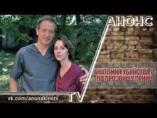 Анатомия убийства 8: По прозвищу Принц (2019) (ТРЕЙЛЕР). Анонс 1,2 серии
