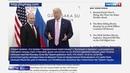 Наследие времен Обамы: удастся ли России и США нормализовать отношения