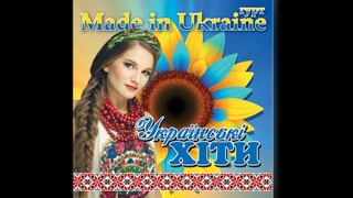 Гурт Made In Ukraine - Не йдіть дівчата