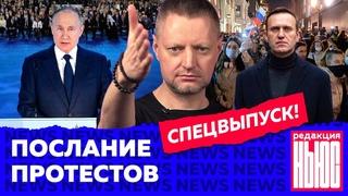 Митинги за Навального и послание Путина: что они изменили и что будет дальше? / Редакция. News