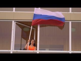 Жильцы дома в Ханты-Мансийске исполнили гимн России