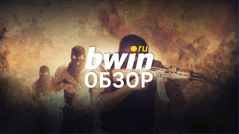 Обзор БК bwin
