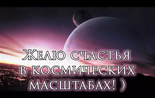 Космическое поздравление с днем рождения