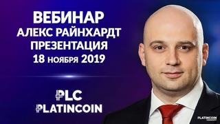 Platincoin вебинар 18 ноября 2019 - презентация, обзор, стратегия развития от Алекса.