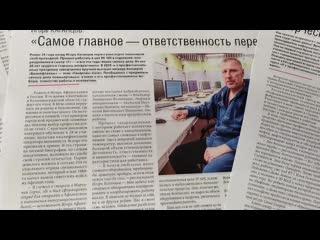 """Краткий видеообзор свежего выпуска газеты """"Вестник Нафтана"""" за ."""