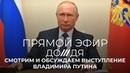 Выступление Путина. Смотрим и обсуждаем с экспертами