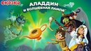Сказка АЛАДДИН И ВОЛШЕБНАЯ ЛАМПА интерактивная книжка игра для детей