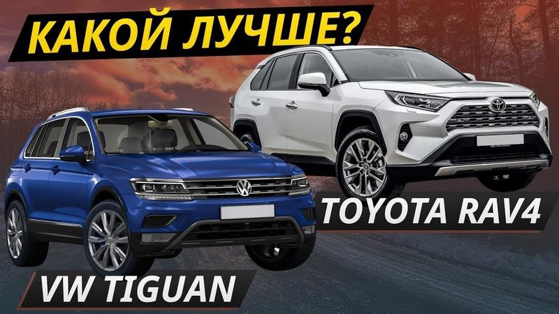 Volkswagen Tiguan против Toyota RAV4 Лучше нашумевший РАВ 4 или проверенный Тигуан Выбор есть