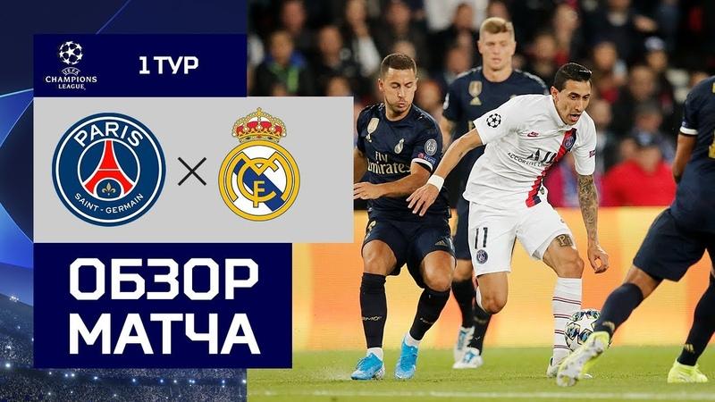 18 09 2019 ПСЖ Реал 3 0 Обзор матча
