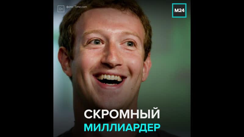 Марк Цукерберг самый молодой американский миллиардер — Москва 24
