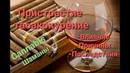 Пристрастие - табакокурение. Cannabis . Влияние. Причины. Последствия.
