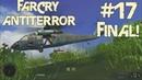 Прохождение Far Cry: AntiTerror - 17 Кубло змей (4 часть) | ФИНАЛ!