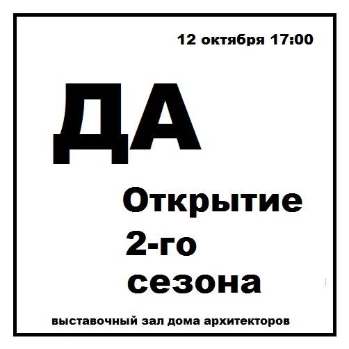 Афиша ДА! Открытие сезона.
