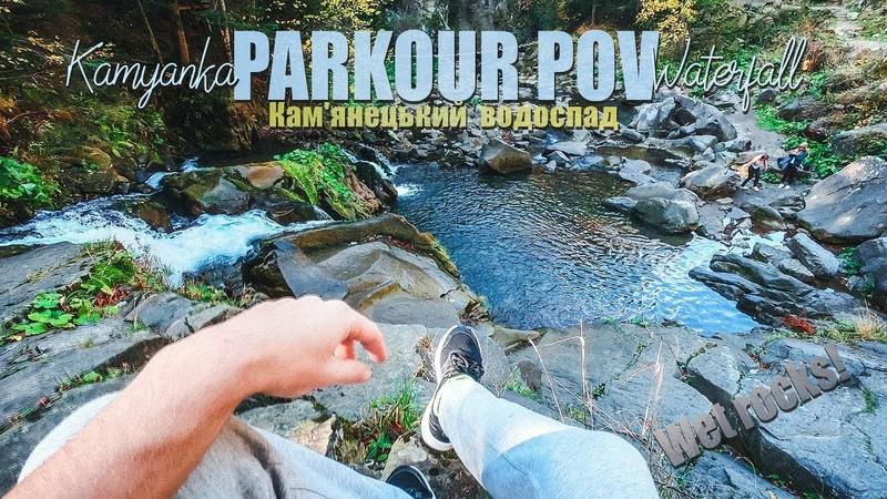Parkour POV Kamyanka Waterfall Carpathians Водоспад Кам'янка