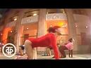 Советская аэробика. Ритмическая гимнастика. С Лилией Сабитовой (1985)