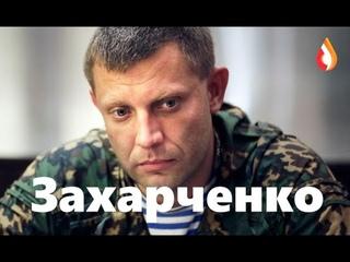 «Захарченко  отец и сын»