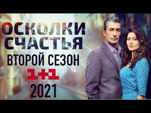 Осколки счастья 2 сезон 1 серия 1 1 2020 Мелодрама Дата выхода и анонс