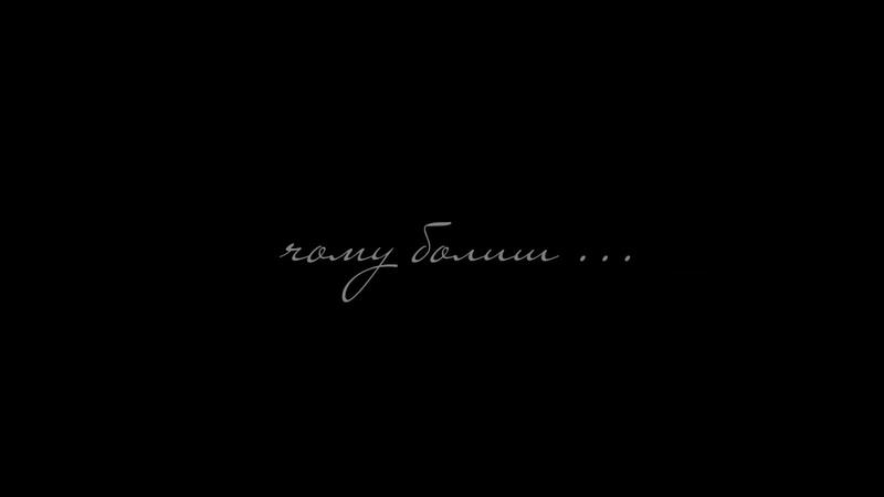 Віктор Винник і МЕРІ - Чому болишReciDevist RMX (liric video)