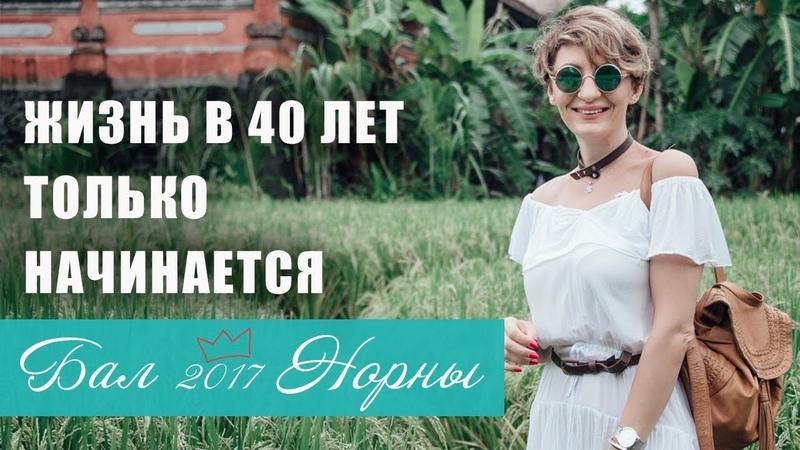 Путь к себе или Жизнь в сорок лет только начинается Юлия Осипова на Балу Норны 2017