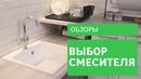 Как выбрать идеальный кухонный смеситель Leroy Merlin