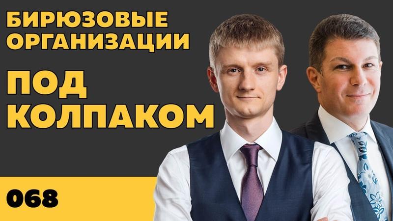 Под колпаком 068. Бирюзовые организации. Макс Колпаков и Олег Брагинский