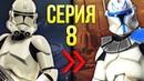 ПУТЬ РЯДОВОГО ДО ГЕНЕРАЛА! ► Garrys Mod - Star Wars RP 8