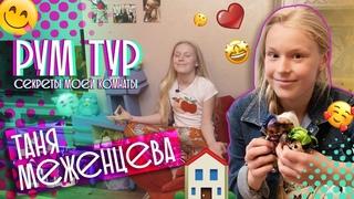 Таня Меженцева | Рум Тур | Секреты моей комнаты | Выпуск 5 | Влог (6+)