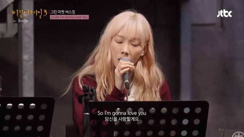Taeyeon Lee Juck Like I'm Gonna Lose You @ JTBC Begin Again 3 Ep9