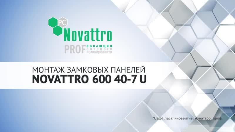 Монтаж замковых панелей сотового поликарбоната_Novattro PROF 600 40-7 U
