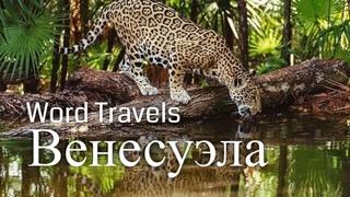 Венесуэла / Мир в движении / Путешествия вокруг света / Venezuela / Word Travels