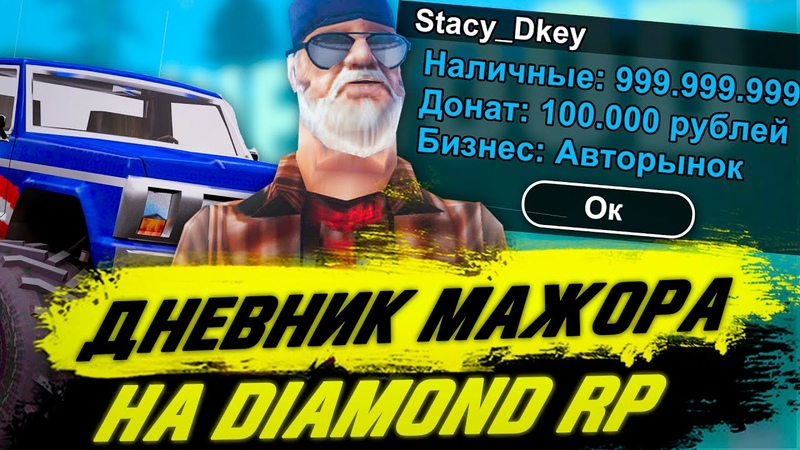 ДНЕВНИК МАЖОРА 2 на DIAMOND RP   ИМУЩЕСТВО НА 1ККК
