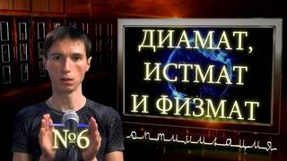 ДИАМАТ, ИСТМАТ И ФИЗМАТ, ВЫПУСК 6. ОПТИМИЗАЦИЯ.