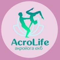 Логотип Acro-Life Ekb Акройога в Екатеринбурге