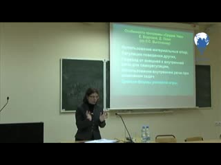 Публичная лекция Т.В.Ахутиной, Т.Ю.Хотылевой (2 часть)