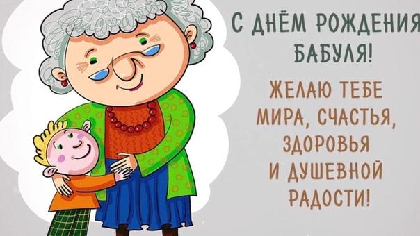Поздравления в юбилей бабушке 75 лет от внуково