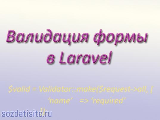 Валидация в Laravel с примерами