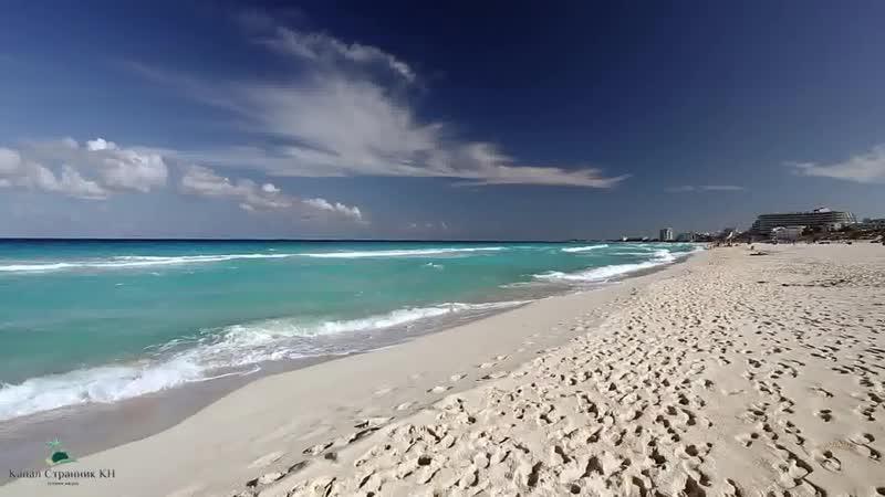 Самые популярные курорты мира Канкун Мексика Туристическая гордость Мексики mp4