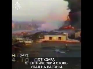31 год назад в Свердловке прогремел мощнейший взрыв.  Поезд с взрывчаткой врезался в поезд с углём.