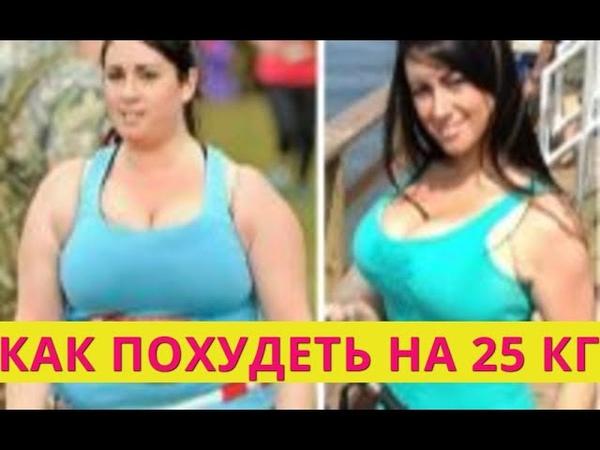 Как быстрей похудеть на 25 кг