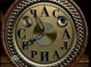Заставка блока Час сериала НТВ, 1994-1997
