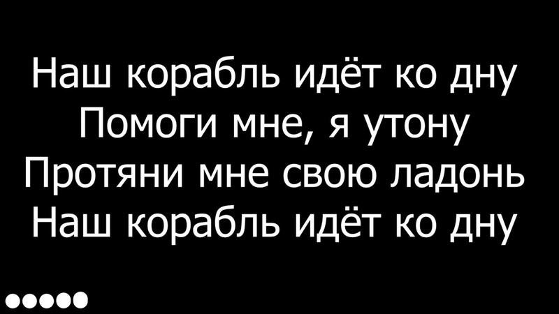 LIZER - Корабли (LYRIC) (ТЕКСТ ПЕСНИ)