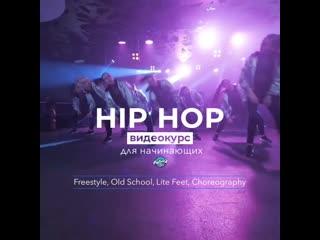 Hip Hop Видеокурс для начинающих