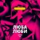 AlbWho feat. Guz - Люба люби (feat. Guz)