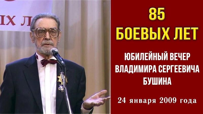 85 боевых лет Юбилейный вечер Владимира Сергеевича Бушина 24 01 2009